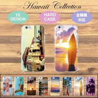 iphone8iPhone7ハードケーススマホケース全機種対応iPhone6sケースハワイアンパームツリーhawaiiビーチサーフハワイ海サマーアロハボード亀バスプルメリアPalmXperiaXZXperiaXZ5SO-04HSO-01HSO-02HSO-01GarrowsF-03HAQUOSSH-04HGalaxyS7edge