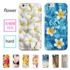 全機種対応 スマホケース ハードケース iPhone XS Max iPhone XR iPhone8 花柄 ハワイアン flower 花 hawaii ビーチ ハワイ 海 ハイビスカス サマー アロハ プルメリア Palm Xperia XZ Xperia X Z5 SO-04H SO-01H SO-02H SO-01G arrows F-03H AQUOS SH-04H Galaxy S7 edge