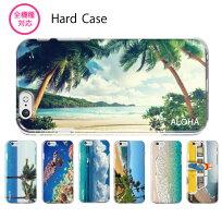 iPhone7iphone7plus全機種対応ハードケーススマホケースハワイアンハワイパームツリーhawaiiサーフ海サマー亀アロハボードバスヤシの木波waveXperiaXZXperiaXZ5SO-04HSO-01HSO-02HSO-01GarrowsF-03HAQUOSSH-04HGalaxyS7edge