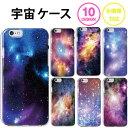 スマホケース 全機種対応 ハードケース iPhone11 pro XR XS iPhone8 宇宙 惑星 星 星柄 月 プ……