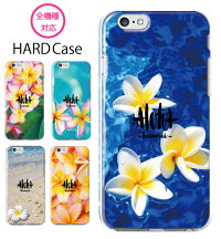 iphonexiphone8iPhone7iphone8plus全機種対応ハードケースプルメリア花花柄フランジパニ南国ハワイアンハワイ西海岸ナチュラルso-04hso-01gso-01ksh-01kXperiaXZ5SO-04HSO-02HSO-01GGalaxys7edgeSC-02HDM-02HDM-01HSH-04HF-03H