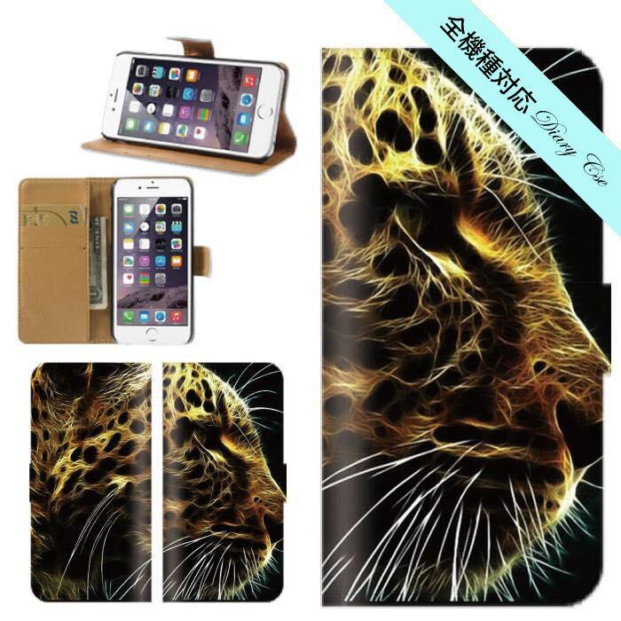 スマホケース 手帳型 iPhone SE2 11 pro XR max 全機種対応 アート アート柄 デザインヒョウ柄 アニマル 動物 人気 オススメ トレンド シンプル スケッチ 手書き 海外 デザイナー 個性 Xperia 1 II 10 5 AQUOS sense3 plus Galaxy A7 A20 S20+ S20 S10 huawei P30