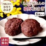 【 送料無料 】あんこ屋さんの濃厚おはぎ (100g×6個)【小豆が作ったGABA含有】 御萩 ぼたもち ぼた餅 牡丹餅