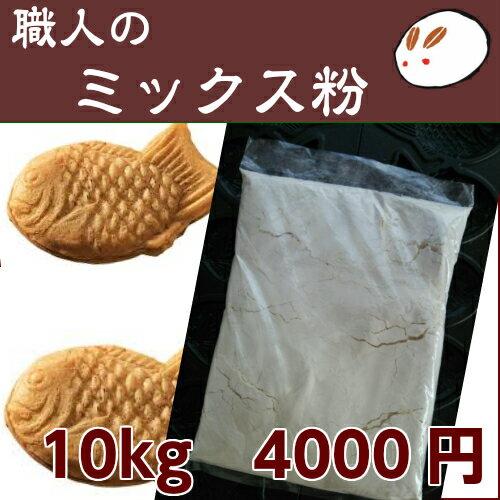 粉類・ケーキミックス, その他  10 10kg