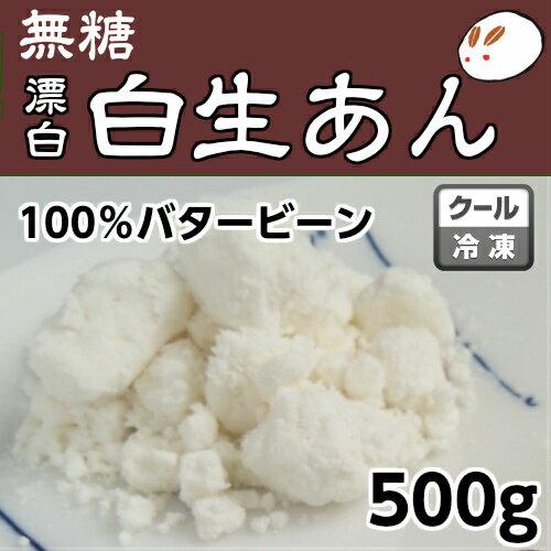業務用お得あんこ>生餡(無糖)>生白あん(無糖)バタービーン