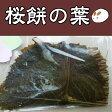 【桜の葉50枚】国産 桜の葉 塩漬け 50枚 桜餅の葉っぱ 桜餅