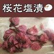 【桜の花塩漬け20ヶ】和菓子やあんパン、桜茶などに!桜餅 桜茶