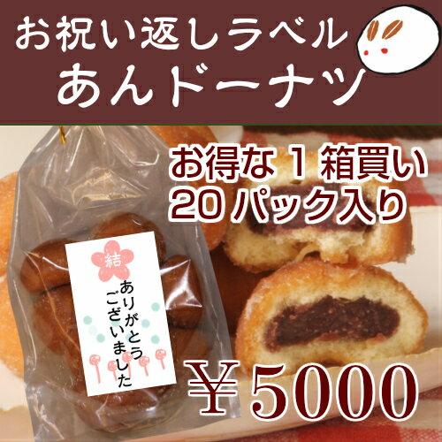 クッキー・焼き菓子, ドーナツ 20