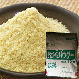 国産おからパウダー 10kg 国産大豆100% 無添加 おとうふやさんの国産おからパウダー 豆腐を作るための国産大豆しか使っていません