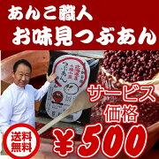 【送料無料500円ポッキリ】お味見つぶあん300g!100%北海道産小豆使用!直火銅釜!甘さ控えめ!ちょこっとお試し。