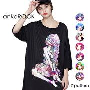 アンコロック Tシャツ レディース セックス プリント オーバー シルエット ワンピース ダーティーガールズ ホワイト ブラック