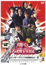 【中古】DVD▼踊る大捜査線 THE MOVIE 2 レインボーブリッジを封鎖せよ!▽レンタル落ち