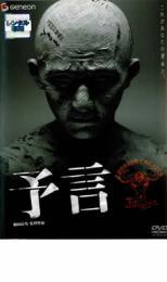 【中古】DVD▼予言▽レンタル落ち ホラー