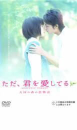 【中古】DVD▼ただ、君を愛してる▽レンタル落ち