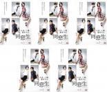 全巻セット【中古】DVD▼同窓生 人は、三度、恋をする(5枚セット)第1話〜第10話 最終▽レンタル落ち