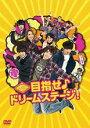 【中古】DVD▼関西ジャニーズJr.の目指せ♪ドリームステージ!▽レンタル落ち