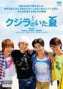 【中古】DVD▼クジラのいた夏▽レンタル落ち
