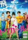 【中古】DVD▼トリガール!▽レンタル落ち