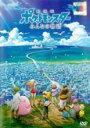 【中古】DVD▼劇場版 ポケットモンスター みんなの物語▽レンタル落ち