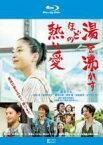 【中古】Blu-ray▼湯を沸かすほどの熱い愛 ブルーレイディスク▽レンタル落ち 日本アカデミー賞