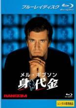 【バーゲンセール】【中古】Blu-ray▼身代金 ブルーレイディスク▽レンタル落ち