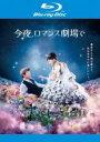 【中古】Blu-ray▼今夜、ロマンス劇場で ブルーレイディスク▽レンタル落ち