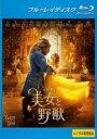 【中古】Blu-ray▼美女と野獣 エマ・ワトソン主演 ブルーレイディスク▽レンタル落ち ミュージカル