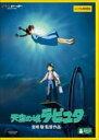 【送料無料】【中古】DVD▼天空の城ラピュタ デジタルリマスター版▽レンタル落ち ディズニー