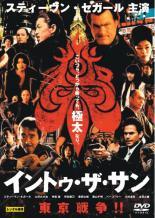 【中古】DVD▼イントゥ・ザ・サン▽レンタル落ち