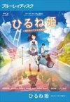 【中古】Blu-ray▼ひるね姫 知らないワタシの物語 ブルーレイディスク▽レンタル落ち