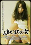 【中古】DVD▼ふきだまりの女▽レンタル落ち