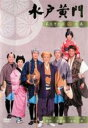 【中古】DVD▼水戸黄門 第三十三部 三(第9話〜第12話)▽レンタル落ち 時代劇
