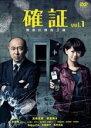 【中古】DVD▼確証 警視庁捜査3課 1(第1話、第2話)▽レンタル落ち