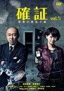 【中古】DVD▼確証 警視庁捜査3課 5(第9話、第10話)▽レンタル落ち