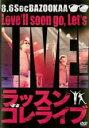 【中古】DVD▼8.6秒バズーカー ラッスンゴレライブ▽レンタル落ち