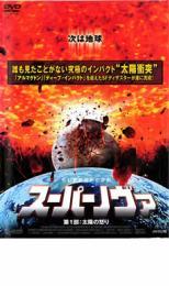 【中古】DVD▼スーパーノヴァ 第1部 太陽の怒り▽レンタル落ち