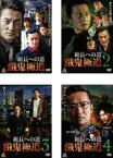 【送料無料】【中古】DVD▼組長への道 餓鬼極道(4枚セット)1、2、3、4▽レンタル落ち 全4巻