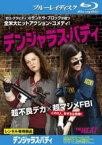 【中古】Blu-ray▼デンジャラス・バディ ブルーレイディスク▽レンタル落ち