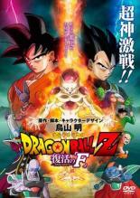【中古】DVD▼ドラゴンボールZ 復活の F▽レンタル落ち