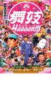 あんらんどで買える「【バーゲンセール】【中古】DVD▼舞妓 Haaaan!!!▽レンタル落ち」の画像です。価格は90円になります。