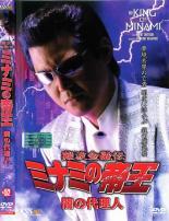 【中古】DVD▼難波金融伝 ミナミの帝王 闇の代理人 No52▽レンタル落ち