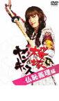 【中古】DVD▼桜塚ヤンキース 見ないとガッカリだよ! 仏恥義理編