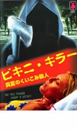 【中古】DVD▼ビキニ・キラー 真夏のくい込み殺人▽レンタル落ち ホラー