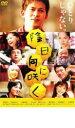 【中古】DVD▼陰日向に咲く▽レンタル落ち