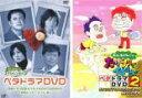 2パック【中古】DVD▼くりぃむしちゅーのたりらリラ〜ン ベタドラマDVD(2枚セット)▽レンタル落ち 全2巻