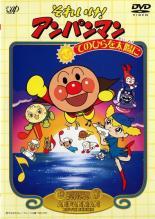 【中古】DVD▼それいけ!アンパンマン てのひらを太陽に▽レンタル落ち