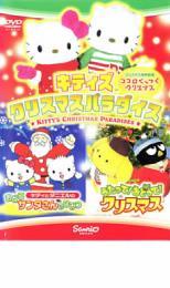 【中古】DVD▼キティズ クリスマスパラダイス うたって!おどって!クリスマス キティとダニエルのおどるサンタさんのひみつ▽レンタル落ち
