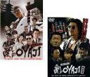 2パック【中古】DVD▼愛しのOYAJI(2枚セット)Vol 1、激突編▽レンタル落ち 全2巻