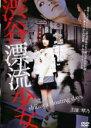【中古】DVD▼渋谷漂流少女▽レンタル落ち