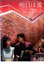 【バーゲンセール】【中古】DVD▼明日は愛 11【字幕】▽レンタル落ち 韓国